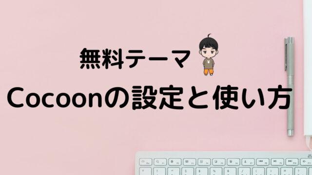 【簡単】WordPress無料テーマ「Cocoon」(コクーン)の使い方と設定方法