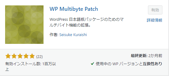 文字化け対策「WP Multibyte Patch」