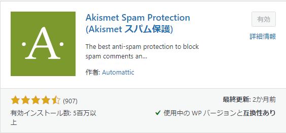 スパム対策「Akismet Anti-Spam (アンチスパム)」