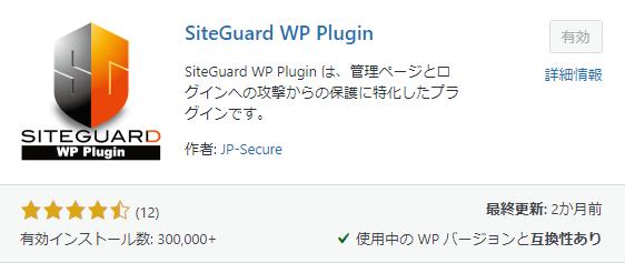 セキュリティ対策「SiteGuard WP Plugin」