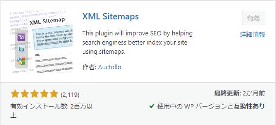サイトマップを登録「Google XML Sitemaps」