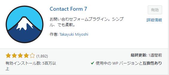 お問い合わせフォームを作成「Contact Form 7」