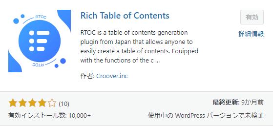 目次が作れる「Rich Table of Contents」