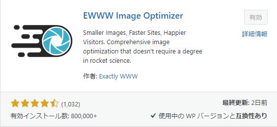 画像を自動圧縮「EWWW Image Optimize」