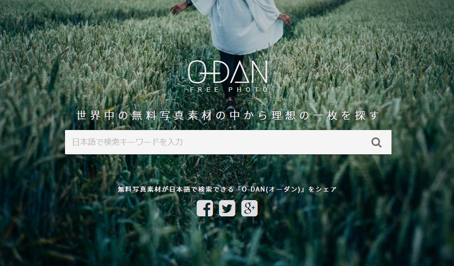 O-DAN:フリー画像サイト