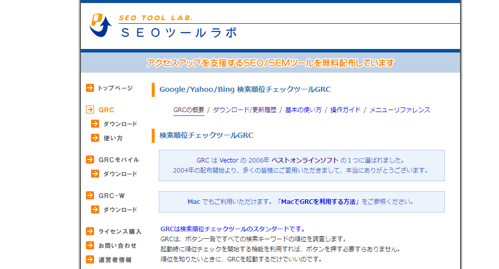 GRC:検索順位チェックツール