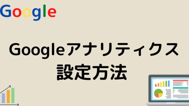 【2021年最新】Googleアナリティクスの設定方法【初心者OK】