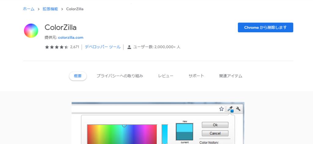 ColorZilla(カラージラ):カラーコードコピー