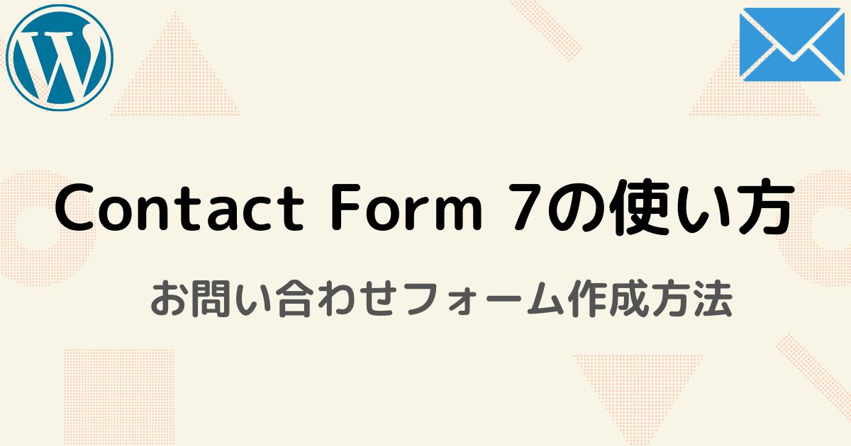 【たった5分】Contact Form 7の使い方(お問い合わせフォーム作成)【WordPress】