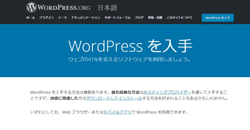 WordPress(ワードプレス):定番です