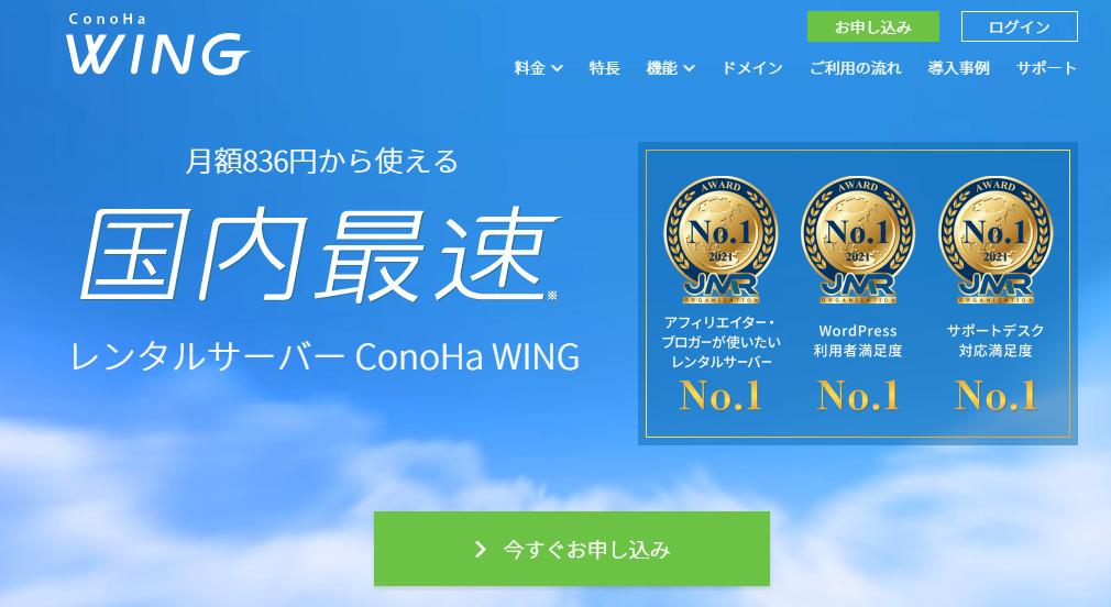 ConoHa WING(コノハウィング):レンタルサーバー