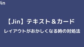 【Jin】テキストリンク&カード併用でレイアウトがおかしくなる時の対処法【関連記事】
