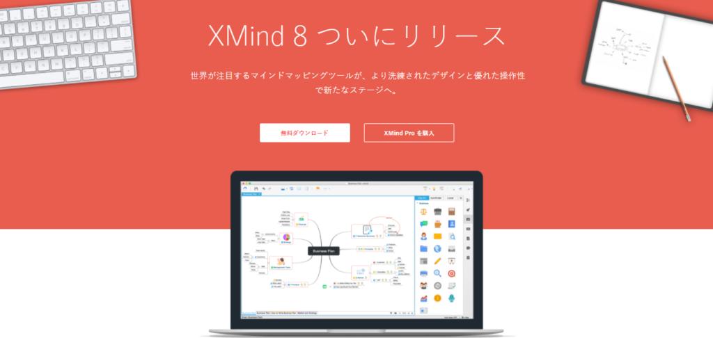 Xmind(エックスマインド):マインドマップツール