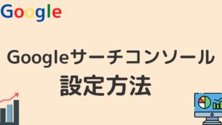 【2021年最新版】たった3分!Googleサーチコンソールの設定方法【初心者OK】
